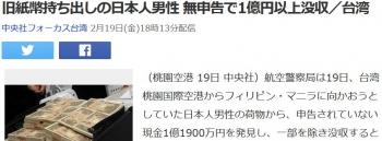 news旧紙幣持ち出しの日本人男性 無申告で1億円以上没収/台湾