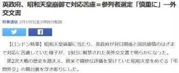 news英政府、昭和天皇崩御で対応苦慮=参列者選定「慎重に」―外交文書