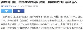 news神戸山口組、本拠は淡路島に決定 指定暴力団の手続きへ