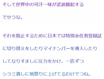 ten武装蜂起を阻止するために日本では特別永住者登録証に切り替えをしたりマイナンバーを導入したり