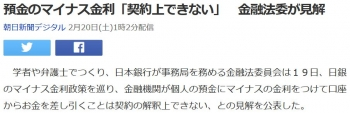 news預金のマイナス金利「契約上できない」 金融法委が見解