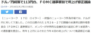 newsドル/円続落で113円台、FOMC議事要旨で利上げ修正議論