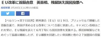 newsEU改革に首脳合意 英首相、残留訴え国民投票へ
