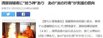 "news清原容疑者に""拾う神""あり あの""炎の行者""が支援の意向"