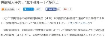 "news覚醒剤入手先、""北千住ルート""が浮上"
