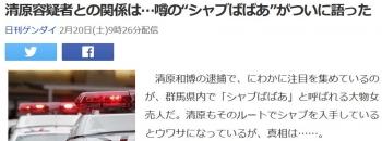 """news清原容疑者との関係は…噂の""""シャブばばあ""""がついに語った"""