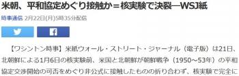 news米朝、平和協定めぐり接触か=核実験で決裂―WSJ紙