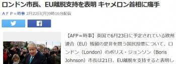 newsロンドン市長、EU離脱支持を表明 キャメロン首相に痛手
