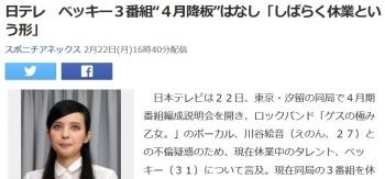 "news日テレ ベッキー3番組""4月降板""はなし「しばらく休業という形」"