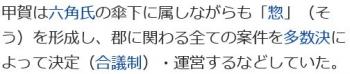 wiki甲賀流2