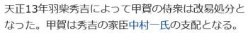wiki甲賀流3