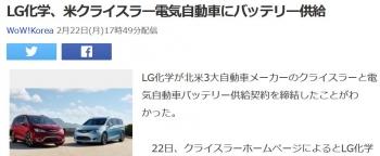 newsLG化学、米クライスラー電気自動車にバッテリー供給