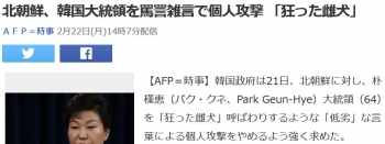 news北朝鮮、韓国大統領を罵詈雑言で個人攻撃 「狂った雌犬」