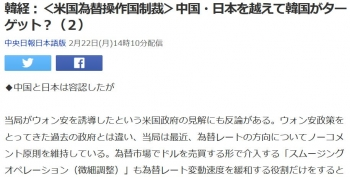 news韓経:<米国為替操作国制裁>中国・日本を越えて韓国がターゲット?(2)