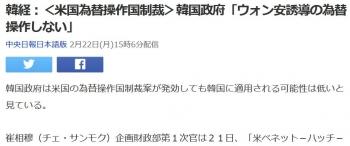 news韓経:<米国為替操作国制裁>韓国政府「ウォン安誘導の為替操作しない」