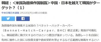 news韓経:<米国為替操作国制裁>中国・日本を越えて韓国がターゲット?(1)