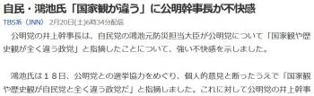 news自民・鴻池氏「国家観が違う」に公明幹事長が不快感