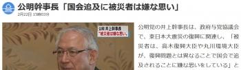 news公明幹事長「国会追及に被災者は嫌な思い」