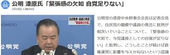 news公明 漆原氏「緊張感の欠如 自覚足りない」