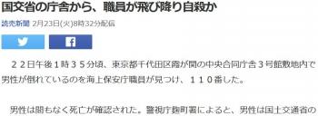 news国交省の庁舎から、職員が飛び降り自殺か