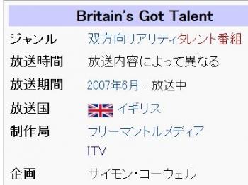 wikiブリテンズ・ゴット・タレント