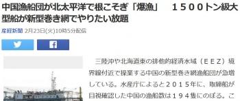 news中国漁船団が北太平洋で根こそぎ「爆漁」 1500トン級大型船が新型巻き網でやりたい放題