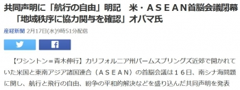 news共同声明に「航行の自由」明記 米・ASEAN首脳会議閉幕 「地域秩序に協力関与を確認」オバマ氏