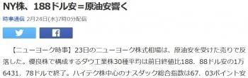 newsNY株、188ドル安=原油安響く
