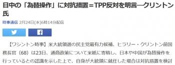news日中の「為替操作」に対抗措置=TPP反対を明言―クリントン氏