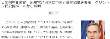 news尖閣国有化直前、米高官が日本に中国と事前協議を要請 クリントン氏公開メールから判明