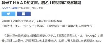 news韓米THAAD約定書、署名1時間前に突然延期