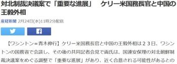 news対北制裁決議案で「重要な進展」 ケリー米国務長官と中国の王毅外相