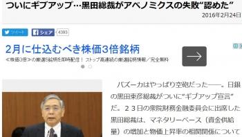 """newsついにギブアップ…黒田総裁がアベノミクスの失敗""""認めた"""""""