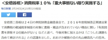 news<安倍首相>消費税率10%「重大事態ない限り実施する」