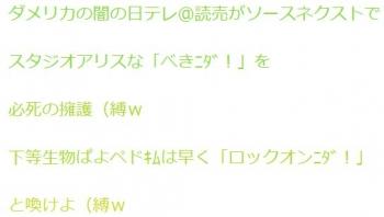 tenダメリカの闇の日テレ@読売がソースネクストでスタジオアリスな「べきニダ!」を必死の擁護