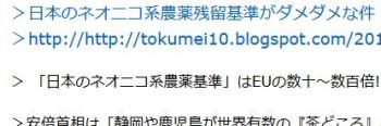 ten日本のネオニコ系農薬残留基準がダメダメな件