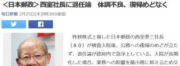 news<日本郵政>西室社長に退任論 体調不良、復帰めどなく