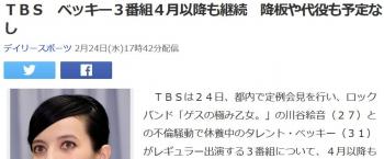 newsTBS ベッキー3番組4月以降も継続 降板や代役も予定なし