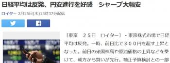 news日経平均は反発、円安進行を好感 シャープ大幅安