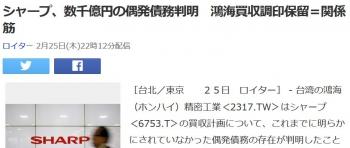 newsシャープ、数千億円の偶発債務判明 鴻海買収調印保留=関係筋