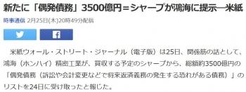news新たに「偶発債務」3500億円=シャープが鴻海に提示―米紙