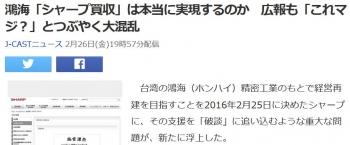 news鴻海「シャープ買収」は本当に実現するのか 広報も「これマジ?」とつぶやく大混乱