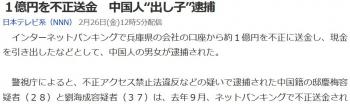 """news1億円を不正送金 中国人""""出し子""""逮捕"""