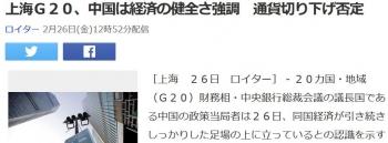 news上海G20、中国は経済の健全さ強調 通貨切り下げ否定