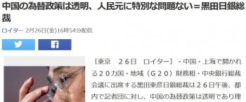 news中国の為替政策は透明、人民元に特別な問題ない=黒田日銀総裁