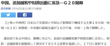 news中国、追加緩和や財政出動に言及…G20開幕