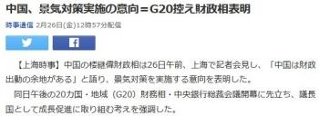 news中国、景気対策実施の意向=G20控え財政相表明