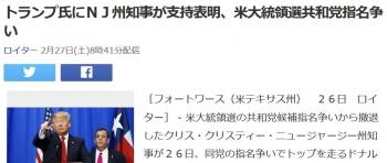 newsトランプ氏にNJ州知事が支持表明、米大統領選共和党指名争い