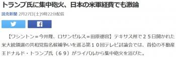 newsトランプ氏に集中砲火、日本の米軍経費でも激論
