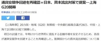 news通貨安競争回避を再確認=日本、資本流出対策で提案―上海G20開幕